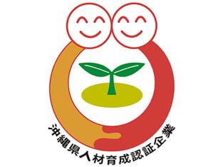 沖縄県人材育成企業認証制度
